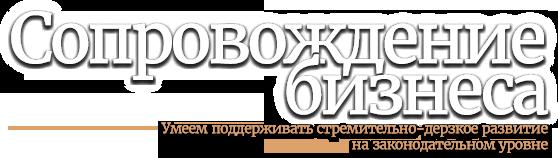 Юридическое сопровождение бизнеса Красноярск
