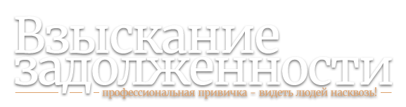 Взыскание задолженности Красноярск